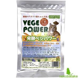 発酵ベジパワー 100g 猫用サプリメント 栄養補助食 腸内環境 酵素 健康維持|nekobatake