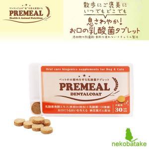 PREMEAL プレミール デンタルコート レギュラー / 猫用サプリメント 口腔ケア nekobatake