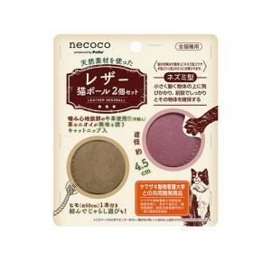 necoco レザー 猫ボール 2個セット / 猫じゃらし ペティオ nekobatake