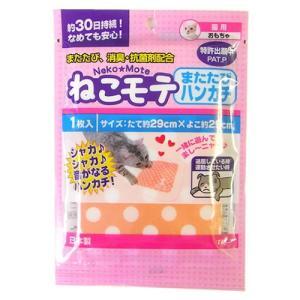 ねこモテ またたびハンカチ 猫用おもちゃ 猫じゃらし 消臭抗菌 ターキー|nekobatake