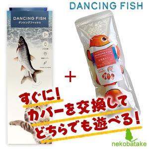ダンシング フィッシュ お着替えセット / 猫用玩具 セット 貝沼産業 nekobatake