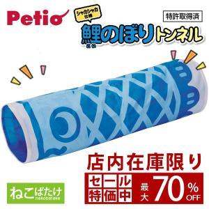 ねこあつめ シャカシャカ仕様 鯉のぼりトンネル 猫用おもちゃ 猫じゃらし ヤマヒサ|nekobatake