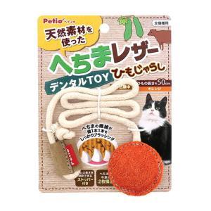 Petio ヘチマレザー デンタルTOY ひもじゃらし オレンジ / 猫じゃらし ペティオ|nekobatake