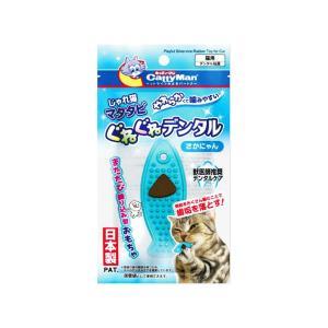 じゃれ猫 マタタビ ぐねぐねデンタル さかにゃん 猫用おもちゃ 猫じゃらし またたび入 デンタルケア ドギーマンハヤシ|nekobatake