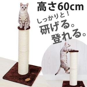 アドメイト 猫のおあそびポール クライミング 猫用品 爪とぎ 麻|nekobatake