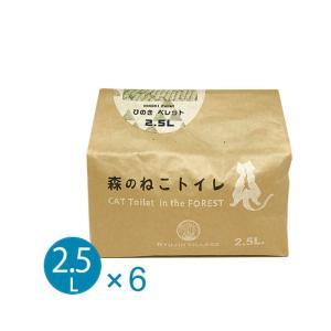 森のねこトイレ 2.5L × 6袋セット (15L) 送料込み(沖縄・離島除く)あわせ買い不可 猫砂 ひのき システムトイレ用|nekobatake