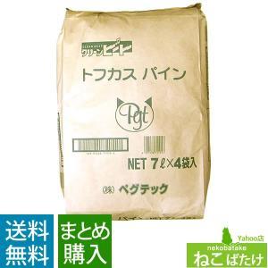 トフカス パイン 7L 1ベール(7L×4袋)送料込み(沖縄・離島除く)あわせ買い不可 / 猫砂 おから|nekobatake