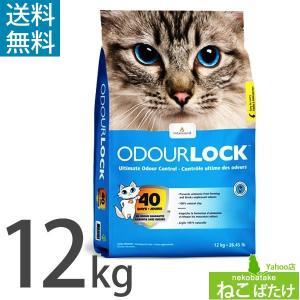 オードロック 12kg(PE袋簡易梱包発送)送料無料(あわせ買い不可) 猫砂 トイレ砂 ODOURLOCK ベントナイト ファンタジーワールド|nekobatake