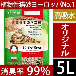 キャッツベスト オリジナル 5L 猫砂 固まる木のネコ砂 レッテンマイヤー ドイツ|nekobatake