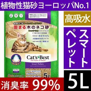 キャッツベスト スマートペレット 5L 猫砂 固まる木のネコ砂 レッテンマイヤー ドイツ|nekobatake