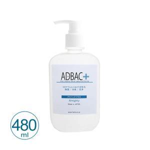 アドバック プラス オールマイティ ポンプボトル 480ml / ウィルス不活性剤 第4級アンモニウム塩使用|nekobatake