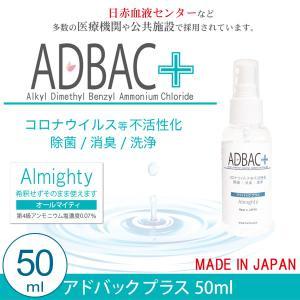 アドバック プラス オールマイティ 50ml / ウィルス不活性剤 第4級アンモニウム塩使用|nekobatake