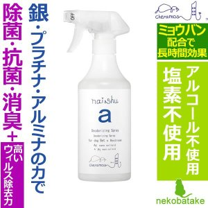 cheramos naisshu a(ナイッシュ-a) 500ml / 除菌 消臭 ケラモス|nekobatake
