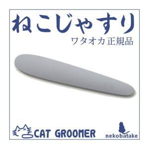 ねこじゃすり ライトグレー / 猫用 日本製 ワタオカ 正規品|nekobatake