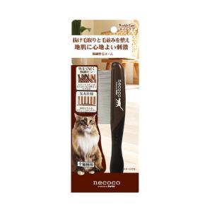 necoco グルーミングシリーズ 極細整毛コーム / 猫用品 ペティオ|nekobatake