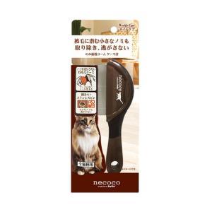 necoco グルーミングシリーズ のみ捕獲コーム ケース付 / 猫用品 ペティオ|nekobatake