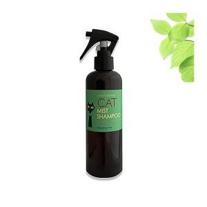 コンフィダンテ キャットミストシャンプー 無香料 250mL / 猫用 拭き取りタイプ