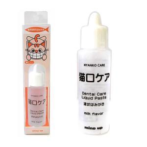 猫口ケア 液状はみがき30ml / 猫用品 デンタルケア 液体 マインドアップ|nekobatake