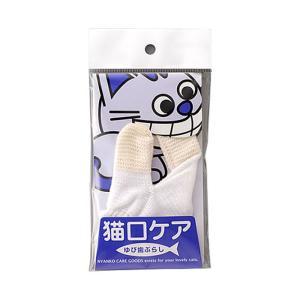 猫口ケア ゆび歯ぶらし / 猫用品 デンタルケア 指サック マインドアップ|nekobatake