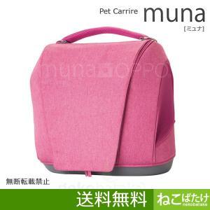 OPPO Pet Carrier muna [ミュナ] ピンク nekobatake