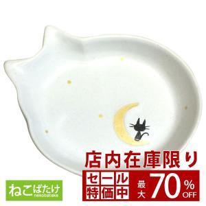瀬戸焼 猫用食器 猫の耳 三日月 猫用品 猫用食器 フードボウル 貝沼産業 nekobatake