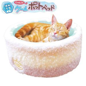 にゃんこのクールポットベッド 猫用 夏用 キャティーマン|nekobatake