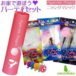 お家で遊ぼうパーティセット!(ニャンダマジック) / 猫用玩具 nekobatake
