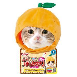 Petio 猫用変身ほっかむり みかん アパレル ペティオ|nekobatake