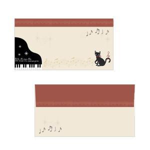 ミィー 封筒 ピアノ のあぷらす 正規品 猫雑貨 ステーショナリー|nekobatake