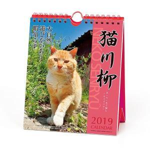 2019年 猫川柳 (週めくり) カレンダー カレンダー 猫 週めくり 卓上 壁掛け|nekobatake