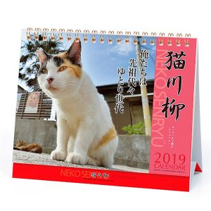 2019年 猫川柳 (卓上) カレンダー カレンダー 猫 月めくり 卓上|nekobatake