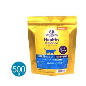 ウェルネス ヘルシーバランス 成猫用 プロテインケア 500g / 高タンパク 穀物不使用 成猫用総合栄養食 nekobatake