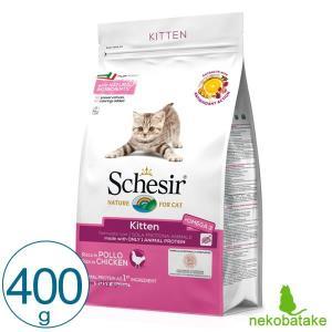 シシア キャットドライ キトン リッチイン チキン 400g / Schesir 子猫 総合栄養食|nekobatake