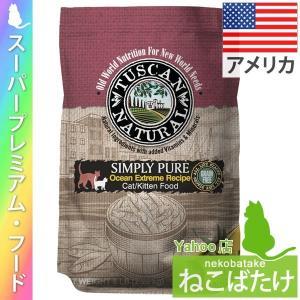 タスキャンナチュラル フィッシュレシピ キャットフード 2kg 正規品 キャットフード 総合栄養食|nekobatake
