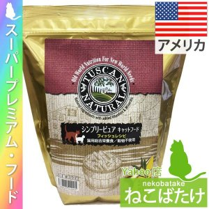 タスキャンナチュラル フィッシュレシピ キャットフード 450g 正規品 キャットフード 総合栄養食|nekobatake