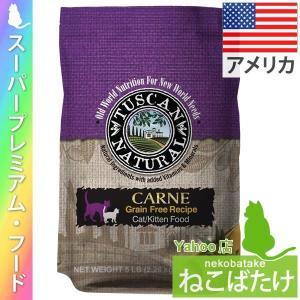 タスキャンナチュラル カルネ グレインフリー キャットフード 2.26kg 正規品 キャットフード 総合栄養食|nekobatake