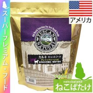 タスキャンナチュラル カルネ グレインフリー キャットフード 450g 正規品 キャットフード 総合栄養食|nekobatake