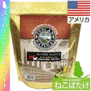タスキャンナチュラル ハーベスト ターキー&チキン キャットフード 450g 正規品 キャットフード 総合栄養食|nekobatake