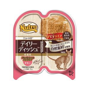 ニュートロ デイリーディッシュ チキン 75g 正規品 キャットフード 総合栄養食|nekobatake
