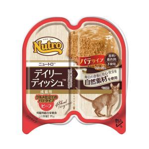 ニュートロ デイリーディッシュ ビーフ パテタイプ 75g / 猫用ウェット 総合栄養食|nekobatake