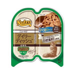 ニュートロ デイリーディッシュ サーモン ざく切りタイプ 75g / 猫用ウェット 総合栄養食|nekobatake