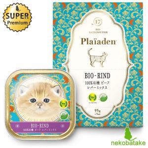 プレイアーデン 100%有機 ビーフレバーミックス ボックス(95g×5個入)正規品 キャットフード 総合栄養食 オーガニック|nekobatake