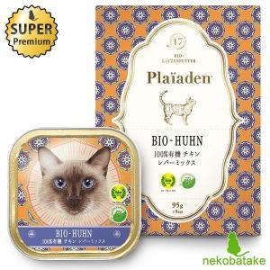 プレイアーデン 100%有機 チキンレバーミックス ボックス(95g×5個入) 正規品 キャットフード 総合栄養食 オーガニック|nekobatake