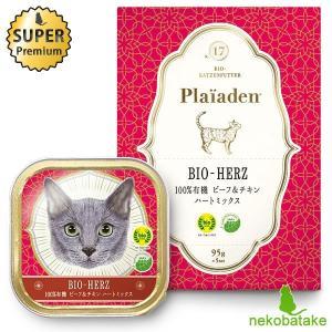 プレイアーデン 100%有機 ビーフ&チキンハートミックス ボックス(95g×5個入) 正規品 キャットフード 総合栄養食 オーガニック|nekobatake