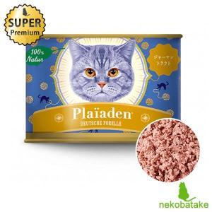 プレイアーデン 100%Natur ジャーマン トラウト 200g 正規品 キャットフード 総合栄養食|nekobatake
