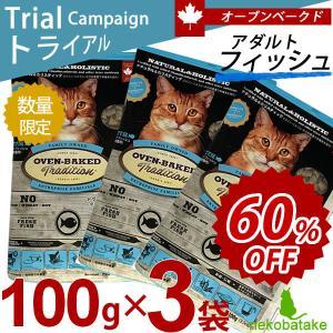オーブンベークド キャット アダルト フィッシュ トライアル(100g×3袋)セット / 成猫用総合栄養食|nekobatake