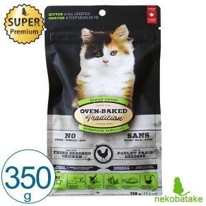 オーブンベークド キャット キトン チキン 350g / 幼猫用 総合栄養食 nekobatake