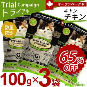 オーブンベークド キャット キトン チキン トライアル(100g×3袋)セット / 幼猫用総合栄養食|nekobatake