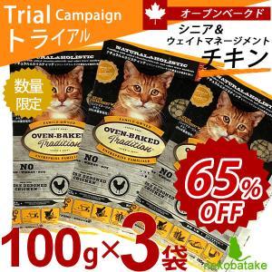 オーブンベークド キャット シニア &ウェイトマネージメント チキン トライアル(100g×3袋)セット / シニア猫用総合栄養食|nekobatake