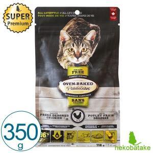 オーブンベークド キャット グレインフリー チキン 350g / 猫用 総合栄養食 nekobatake